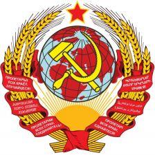 Godo z ZSRR z 1923 roku bez granic pastw
