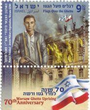 Polsko izraelski znaczek pocztowy